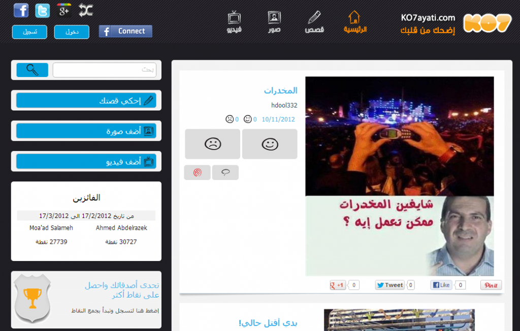 Ko7ayati screenshot